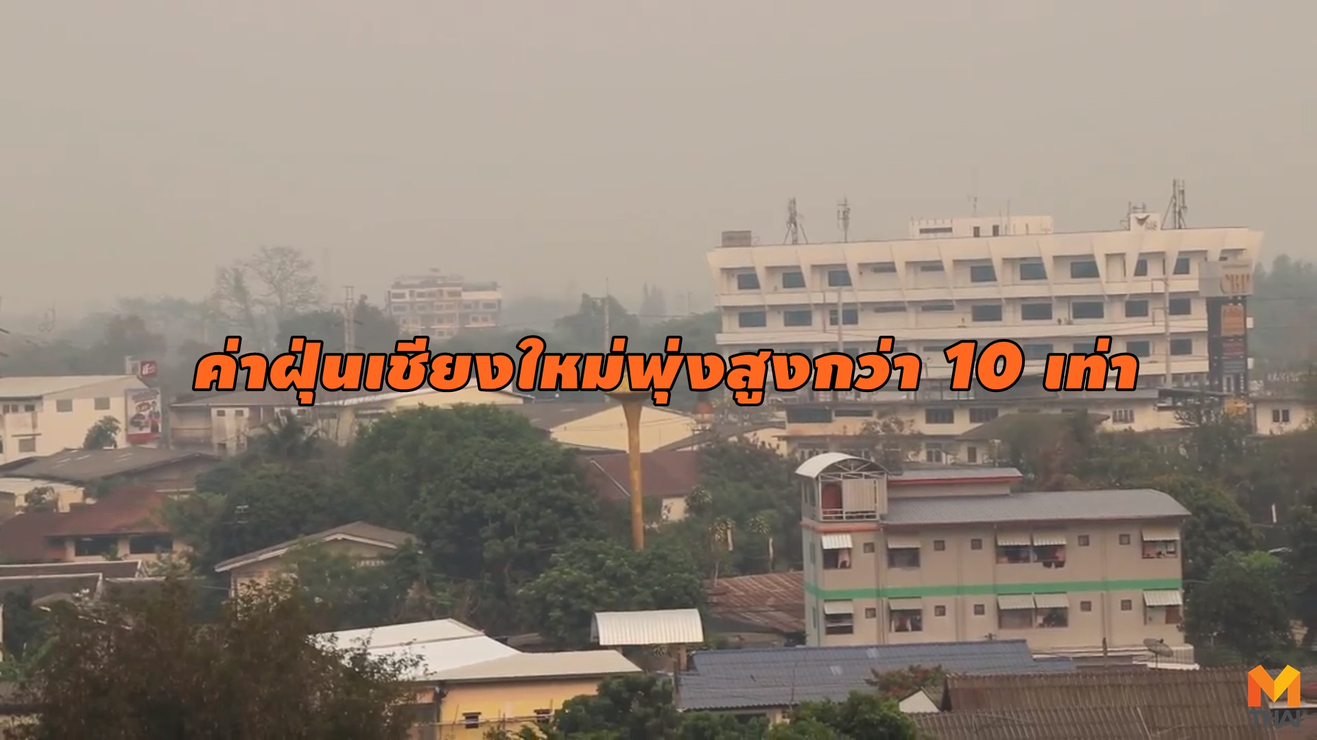 PM 2.5 ข่าวภูมิภาค ฝุ่นละออง ฝุ่นเชียงใหม่