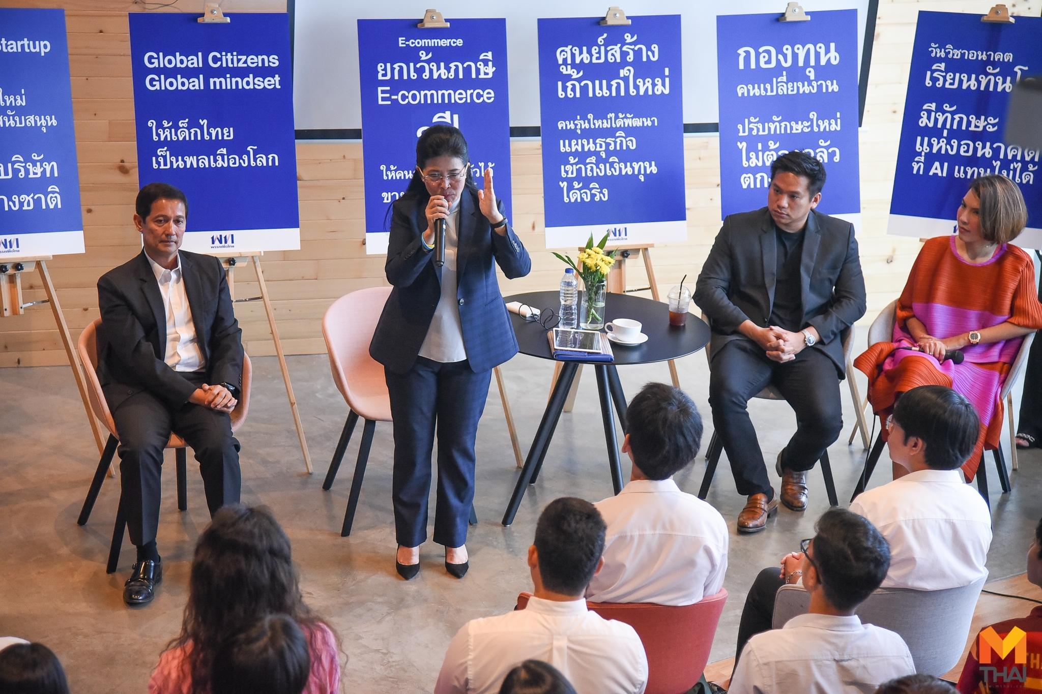 นโยบายเศรษฐกิจคนรุ่นใหม่ พรรคพื่อไทย