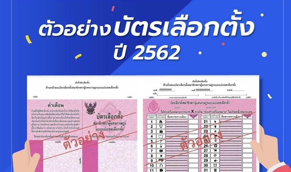 ตัวอย่างบัตรเลือกตั้ง บัตรเลือกตั้ง บัตรเลือกตั้ง 2562 เลือกตั้ง 2562