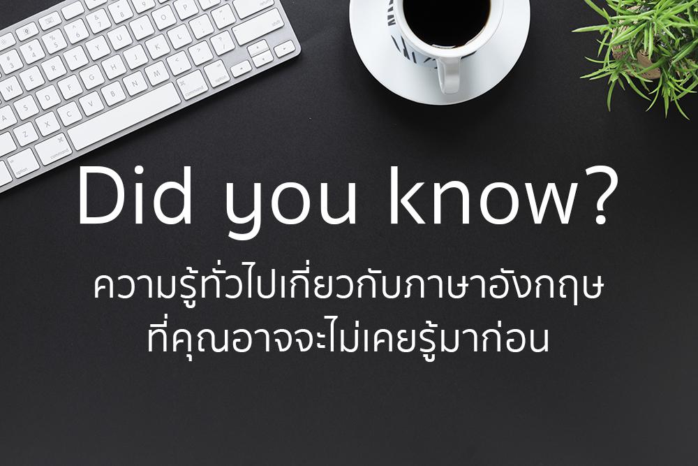ความรู้ทั่วไปภาษาอังกฤษ คําศัพท์ภาษาอังกฤษ ภาษาอังกฤษง่ายนิดเดียว ภาษาอังกฤษน่ารู้ ภาษาอังกฤษพื้นฐาน เกร็ดความรู้ เรียนภาษาอังกฤษด้วยตนเอง