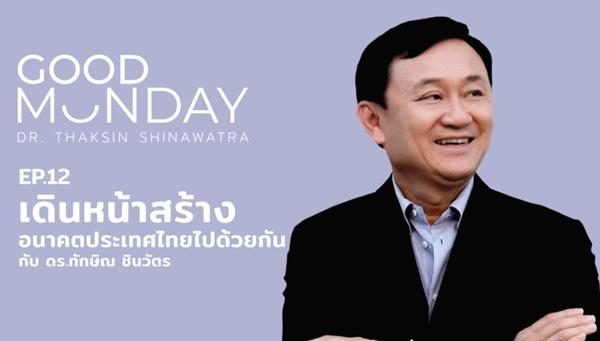 Good Monday ทักษิณ ชินวัตร อนาคตประเทศ เลือกตั้ง62