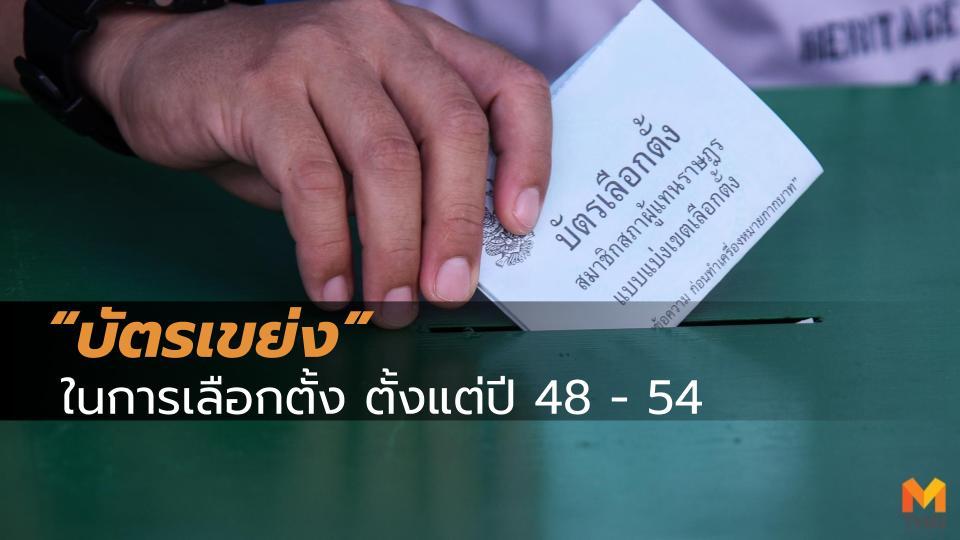 บัตรเขย่ง บัตรเขย่ง คืออะไร เลือกตั้ง62