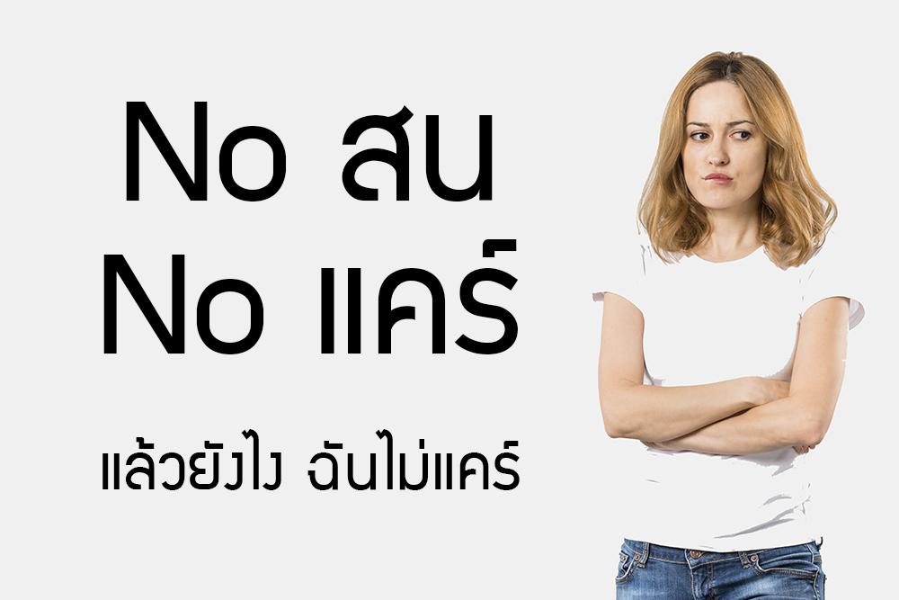 I don't care Noสน Noแคร์ คําศัพท์ภาษาอังกฤษ ฉันไม่แคร์ ฉันไม่แคร์ ภาษาอังกฤษ ประโยคภาษาอังกฤษ ภาษาอังกฤษง่ายนิดเดียว ภาษาอังกฤษน่ารู้ ภาษาอังกฤษพื้นฐาน เรียนภาษาอังกฤษด้วยตนเอง โนสน โนแคร์