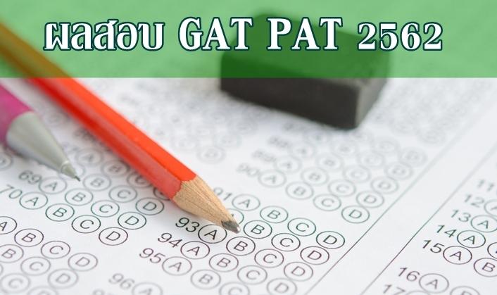dek 62 GAT-PAT GAT/PAT 62 คะแนน gat pat ดูผลสอบ gat pat ประกาศผล gat pat ผลสอบ GAT PAT เช็คผลสอบ