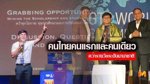 ข่าวสดวันนี้ ทุนเรียนต่อต่างประเทศ บรรยายฟรีตอบแทนภาษี