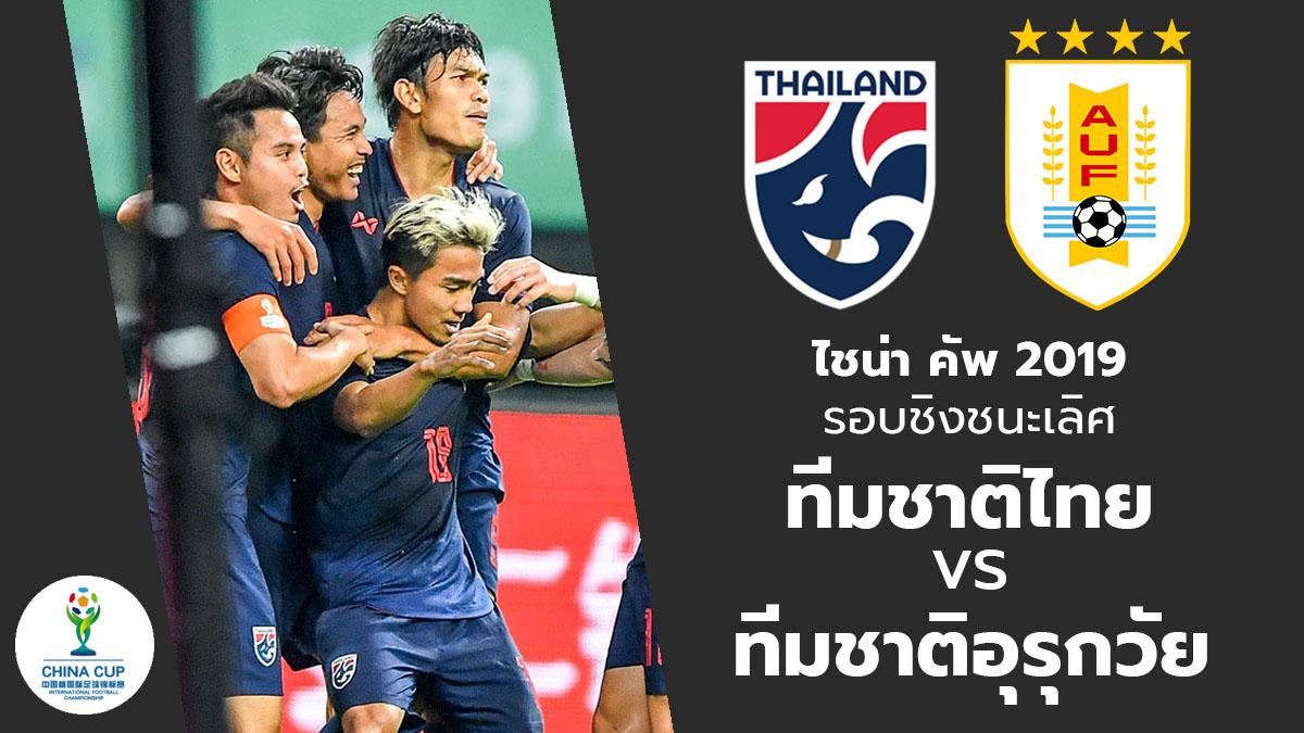ทีมชาติอุรุกวัย ทีมชาติไทย พรีวิวบอล ไชน่า คัพ 2019