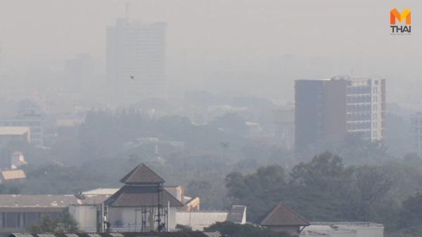 PM 2.5 ข่าวสดวันนี้ ฝุ่นละออง เชียงใหม่ ไฟไหม้ป่า