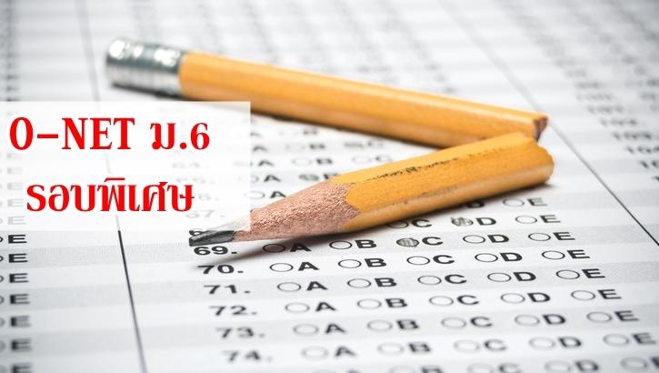O-NET 61 O-NET ม.6 O-NET ม.6 รอบพิเศษ O-NET รอบพิเศษ กรณีเกิดเหตุสุดวิสัย การศึกษา สอบ O-NET สอบโอเน็ต เหตุสุดวิสัย หมายถึง โอเน็ต 61