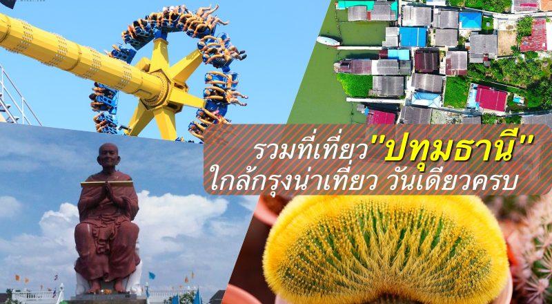 Dream World กระท่อมลุงจรณ์ ดรีมเวิลด์ ตลาดร้อยปี ตลาดระแหง ที่เที่ยว ปทุมธานี บ้านครูธานี บ้านนาครูธานี บ้านหอมชื่น ปทุมธานี พิพิธภัณฑ์วิทยาศาสตร์แห่งชาติ พิพิธภัณฑ์หินแปลก วัดท้ายเกาะ วัดศาลเจ้า วัดเจดีย์ทอง วัดโบสถ์ หมู่บ้านวัฒนธรรมบ้านศาลาแดงเหนือ เที่ยวปทุมธานี แปโภชนา