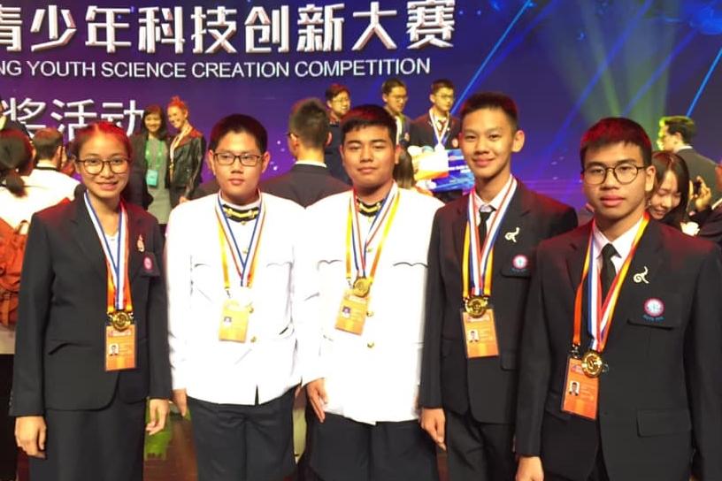 The 39th Beijing Youth Science Creation Competition วิทยาศาสตร์ เด็กเก่ง เด็กไทย เยาวชนไทย โครงการห้องเรียนพิเศษ SMTE โครงงานวิทยาศาสตร์ โรงเรียนจุฬาภรณ์ นครศรีธรรมราช โรงเรียนพะเยาพิทยาคม