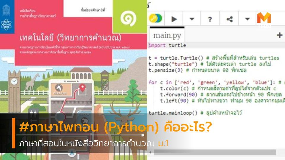 python การเขียนโปรแกรมคอมพิวเตอร์ ภาษาไพทอน ภาษาไพทอน คือ วิทยาการคำนวณ หนังสือเรียน หนังสือเรียนวิทยาการคำนวณ เขียนโปรแกรม