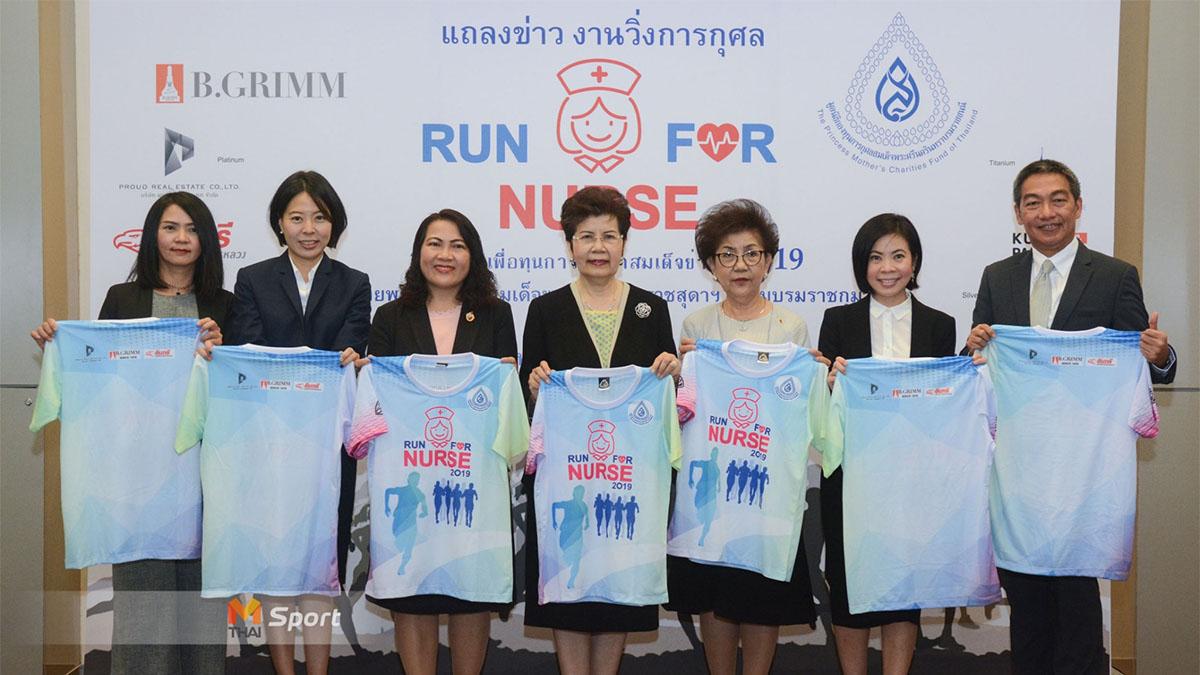 Run for Nurse 2019 วิ่งจากใจเพื่อพยาบาลไทย วิ่งมาราธอน