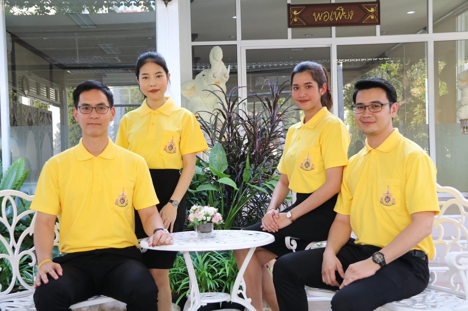 สวมเสื้อเหลือง