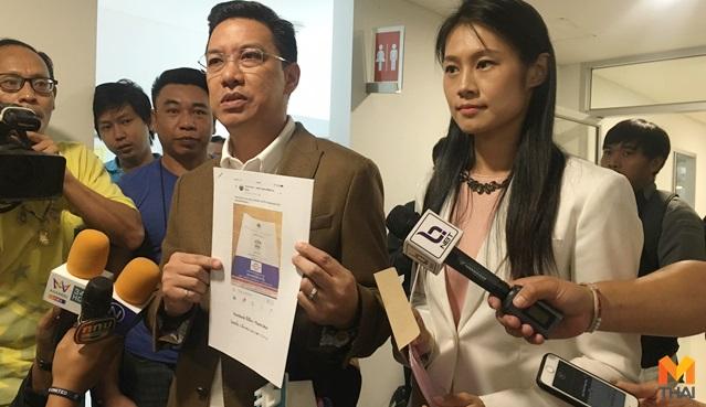 ดร.ส้ม พลังประชารัฐ