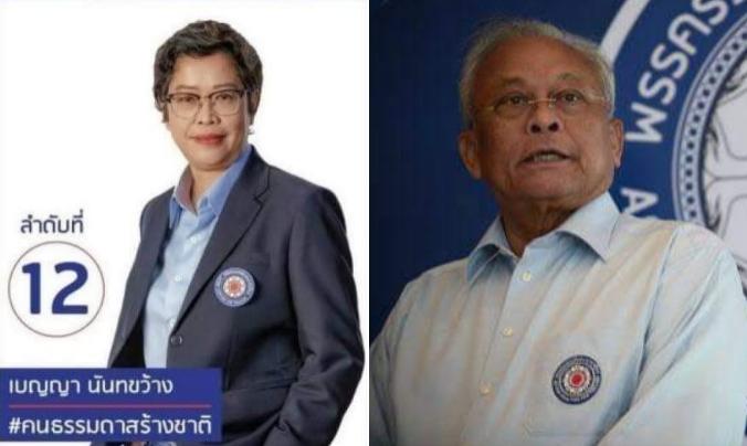 พรรครวมพลังประชาชาติไทย ยุบพรรค เลือกตั้ง62