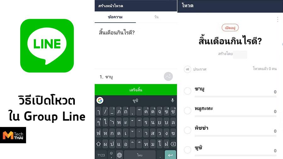 line ไลน์