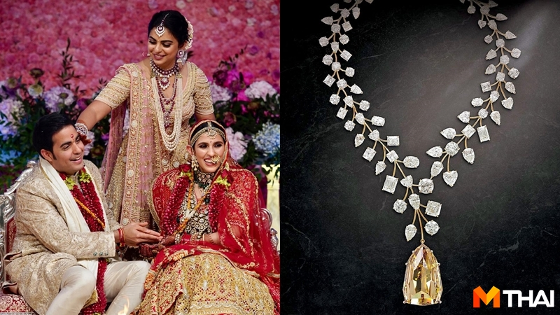 'L'Incomparable Akash Ambani Nita Ambani Shloka Mehta งานแต่งเศรษฐีอินเดีย สร้อยเพชรแพงที่สุดในโลก อภิมหาเศรษฐีอินเดีย
