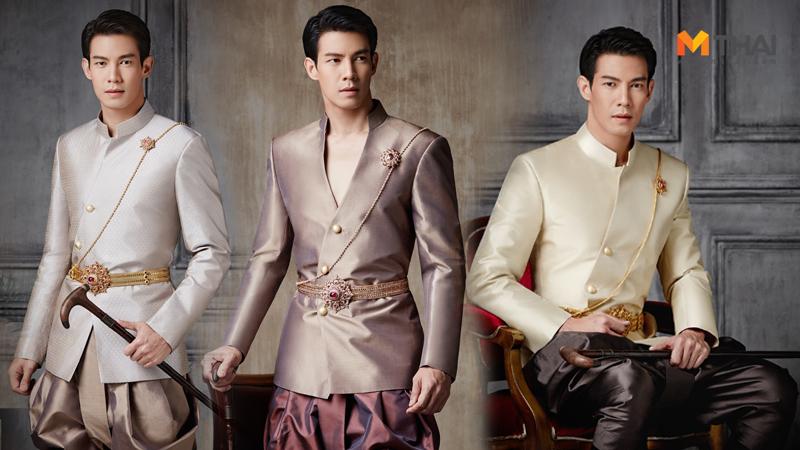 ชุดเจ้าบ่าว ชุดไทยผู้ชาย ชุดไทยเจ้าบ่าว ผ้าไหมปักธงชัย
