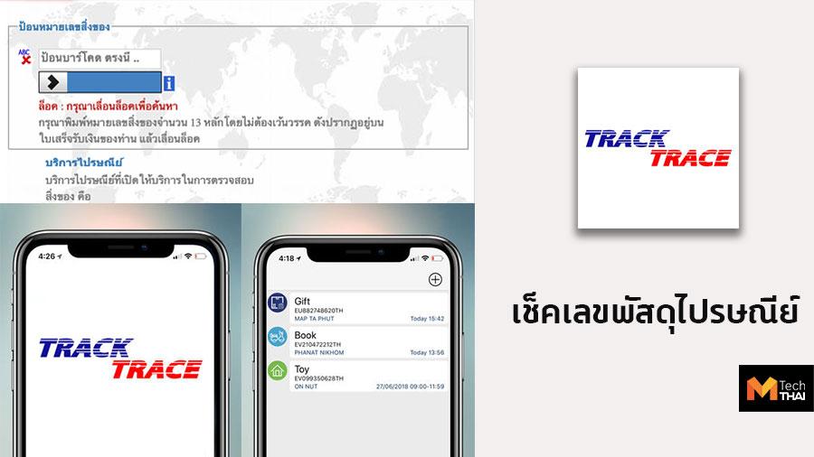 tips เช็คพัสดุ เทคนิค ไปรษณีย์ไทย