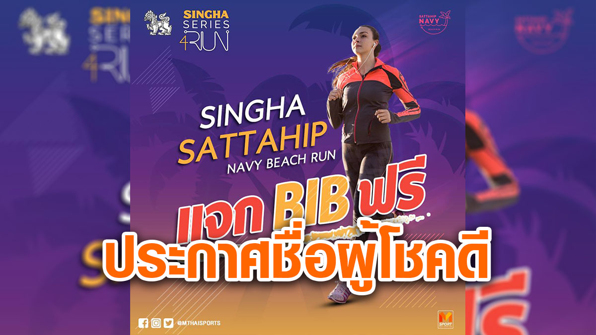 Sattahip Navy Beach Run Singha Series Run 2019