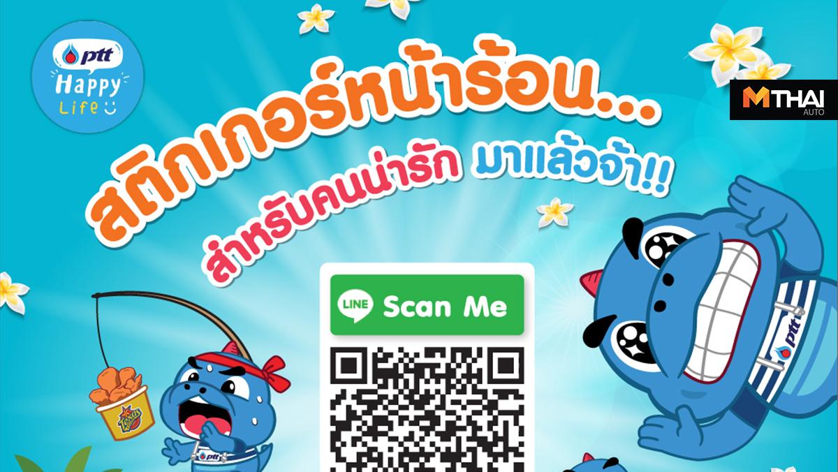 line PTT Happy Life น้องก๊อดจัง พี่Godji พี่ก๊อดจิ สติกเกอร์ไลน์