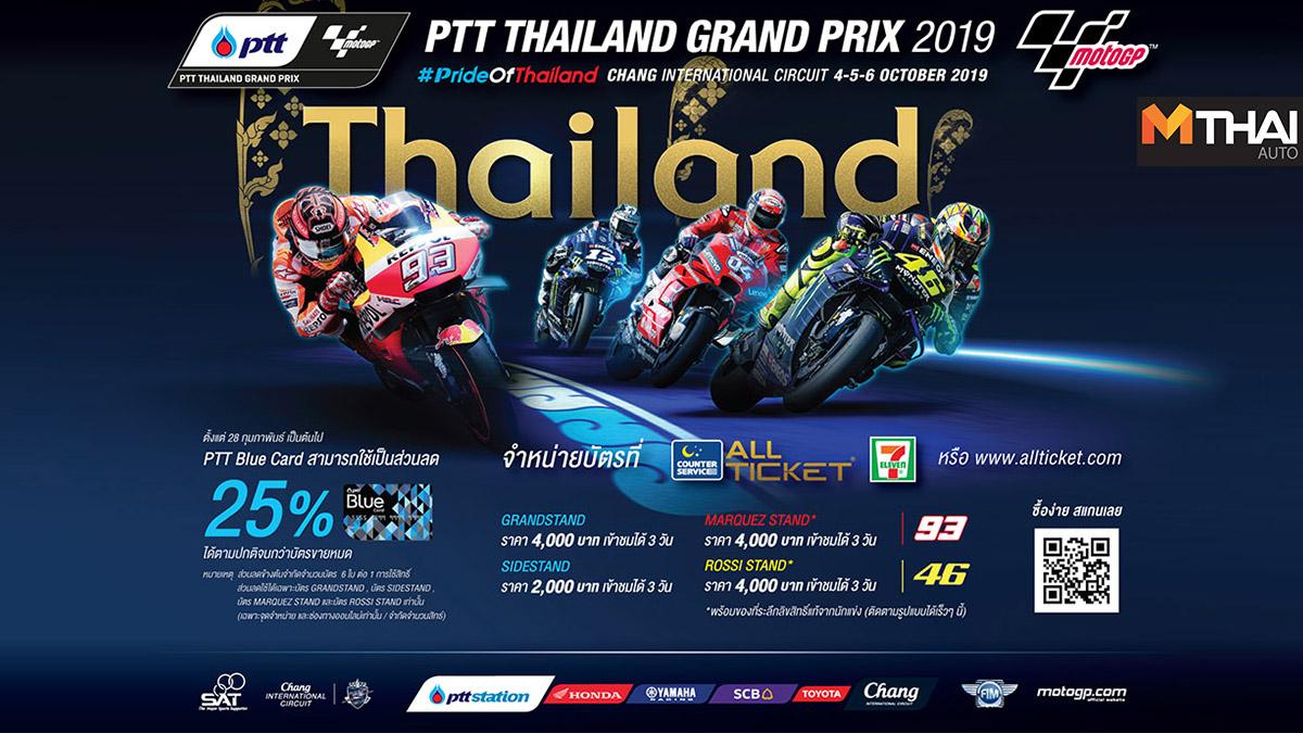moto gp PTT THAILAND GRAND PRIX 2019 พีทีที ไทยแลนด์ กรังด์ปรีซ์ 2018 สนามช้าง โมโตจีพี