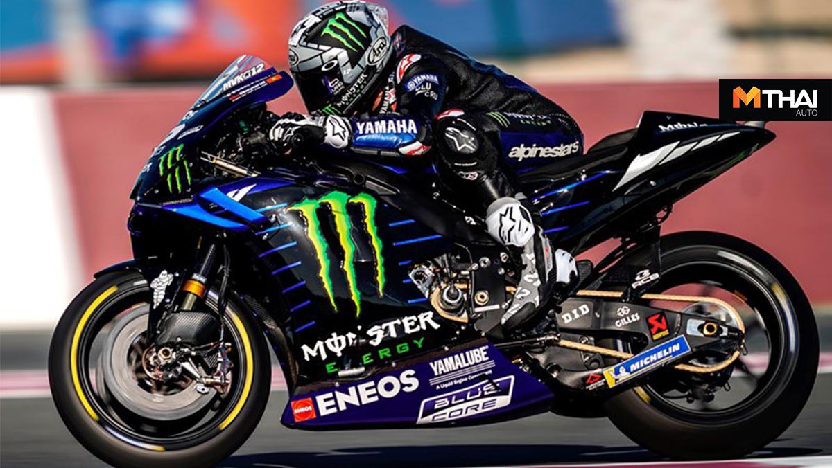 Moto GP 2019 กาตาร์ กรังด์ปรีซ์ มอนสเตอร์ เอเนอร์จี้ ยามาฮ่า มาเวริค บีญาเลส โมโตจีพี โมโตจีพี 2019