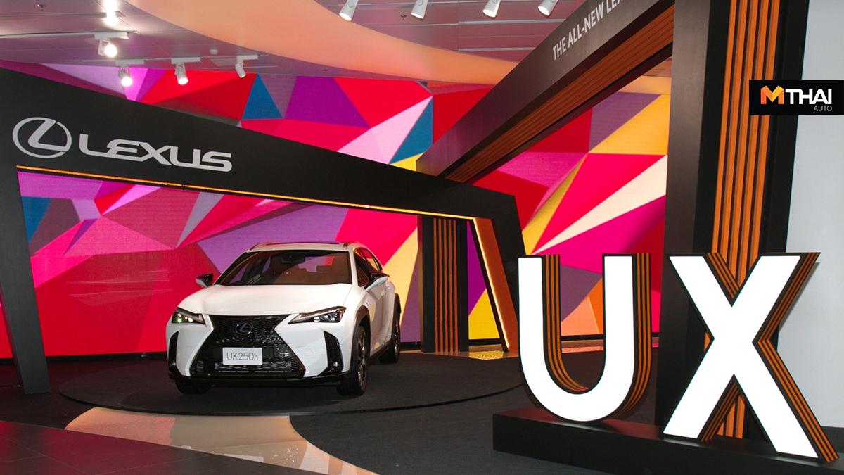 Lexus UX คอมแพกต์ครอสโอเวอร์ เล็กซัส โตโยต้า