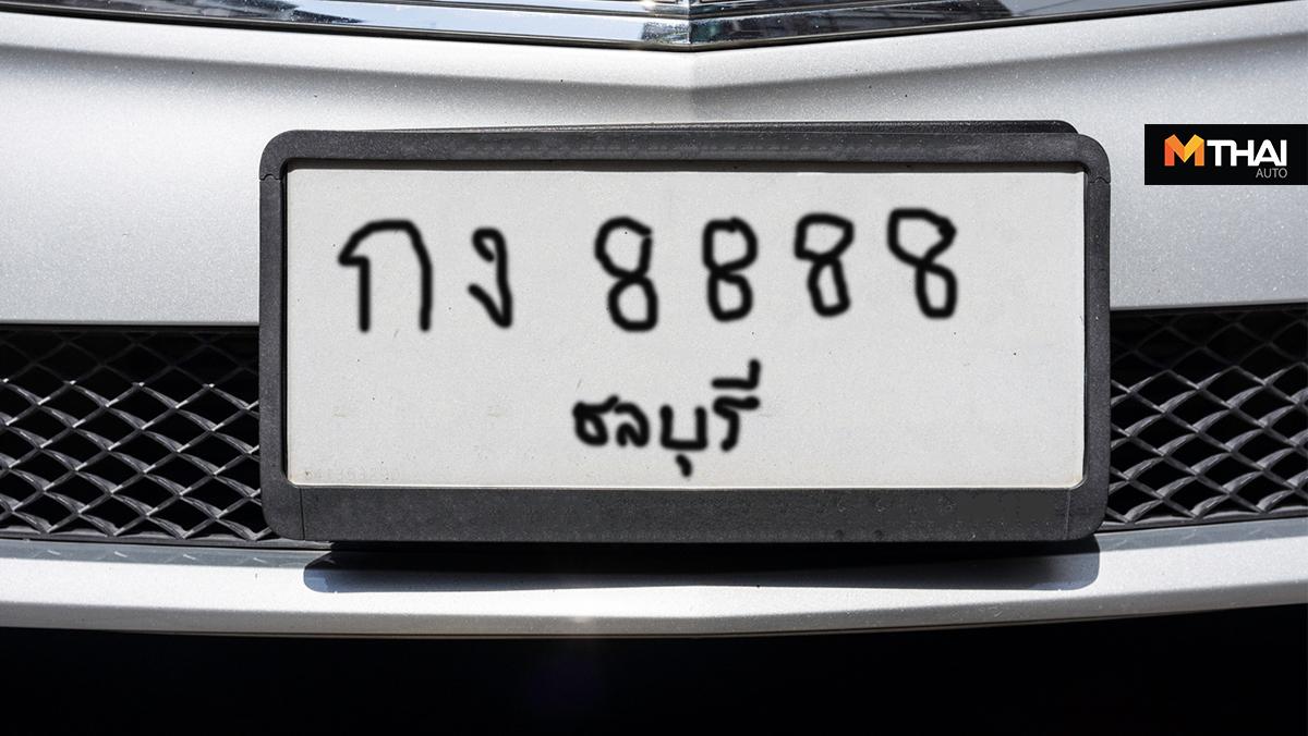 กรอบป้ายทะเบียน เขียนเลขทะเบียนในกระดาษ เลขทะเบียนรถ แผ่นป้ายทะเบียนรถหาย