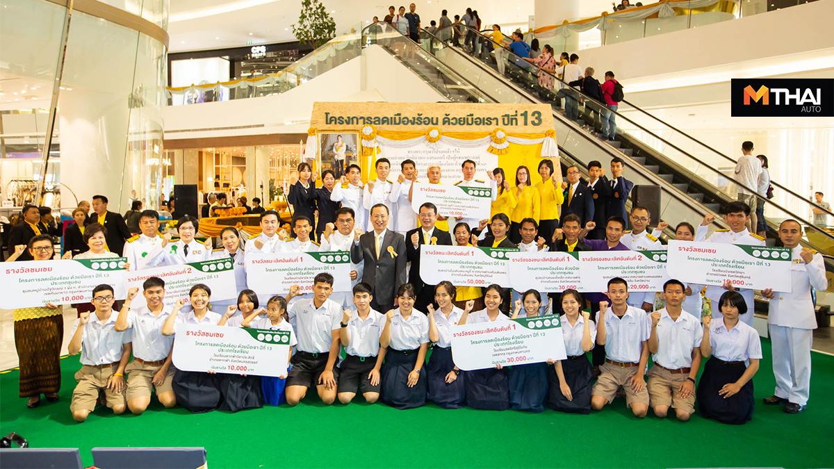 มูลนิธิสถาบันสิ่งแวดล้อมไทย วันโตโยต้าลดเมืองร้อน ด้วยมือเรา โตโยต้า โตโยต้า มอเตอร์ ประเทศไทย จำกัด โตโยต้าเมืองสีเขียว