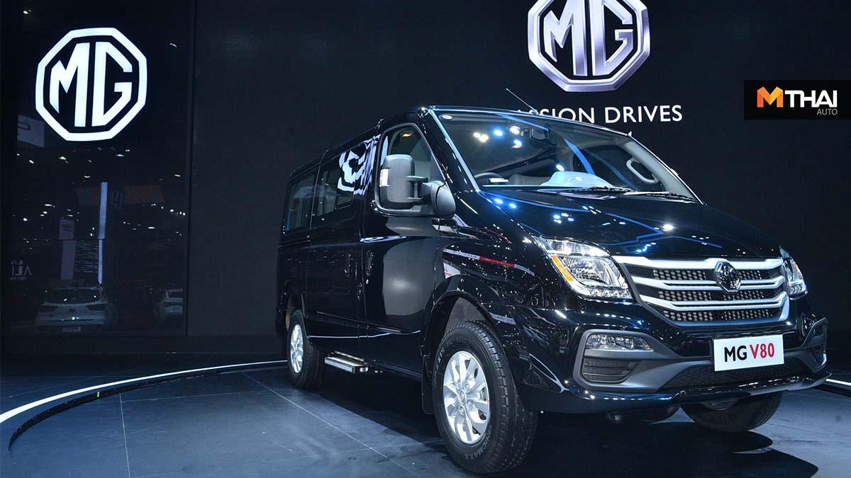 mg MG V80 Passenger Van รถตู้ รถยนต์เอ็มจี รถเเวน
