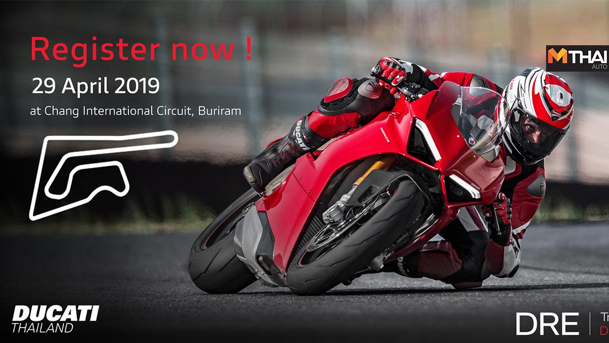 DRE Track Days 2019 Ducati motogp World Superbike ดูคาติ ดูคาติไทยแลนด์ ดูคาทิสต้า