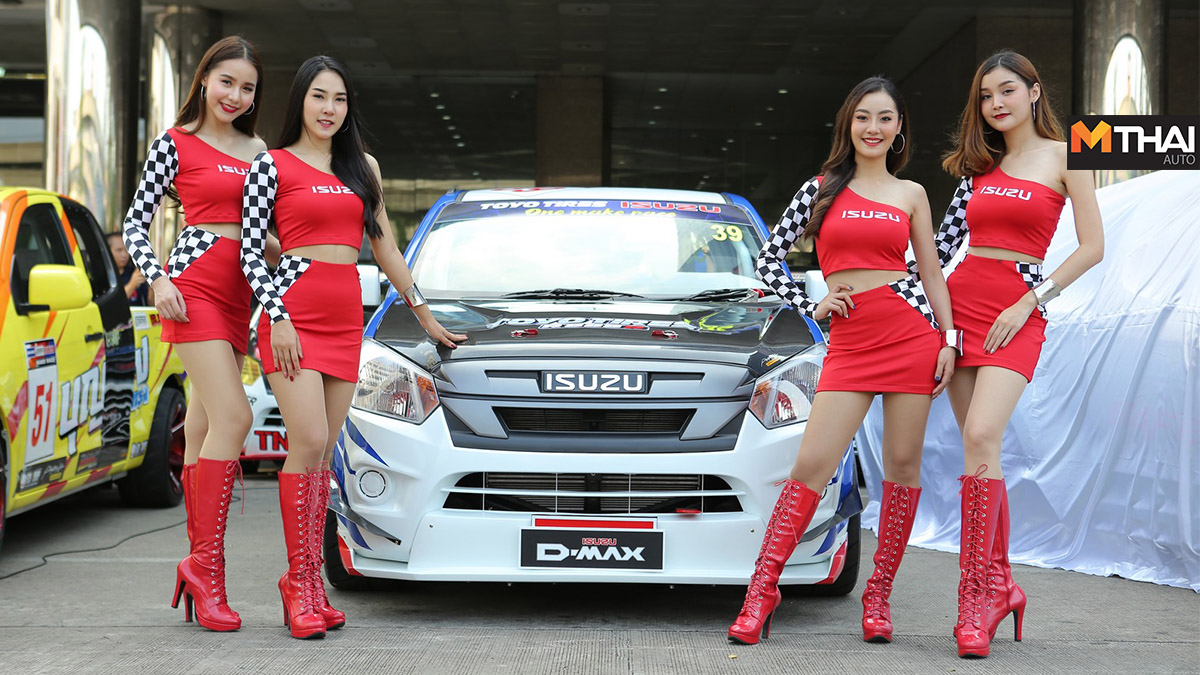 isuzu ISUZU ONE MAKE RACE 2019 Toyo Tire ตรีเพชรอีซูซุเซลส์ อีซูซุดีแมคซ์