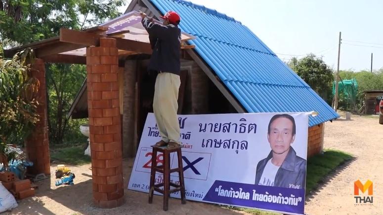 พรรคไทยรักษาชาติ ยุบพรรค ส.ส. พรรคไทยรักษาชาติ เลือกตั้ง62 ไทยรักษาชาติ