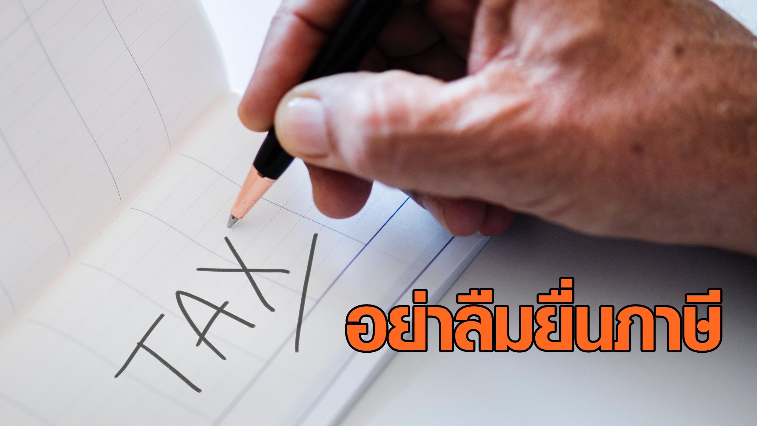 กรมสรรพากร ภาษีเงินได้บุคคลธรรมดา ยื่นภาษีเกินกำหนด