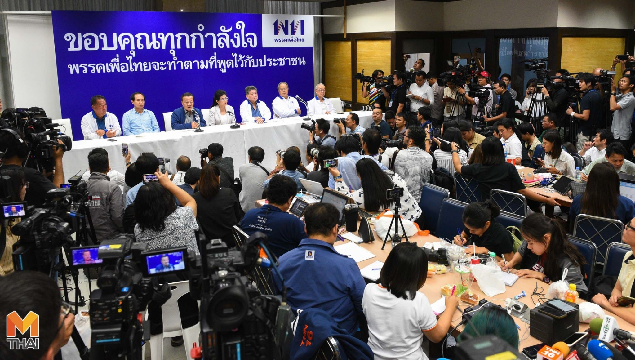 ข่าวสดวันนี้ ข่าวเลือกตั้ง พรรคเพื่อไทย สุดารัตน์ เกยุราพันธ์ุ เลือกตั้ง62