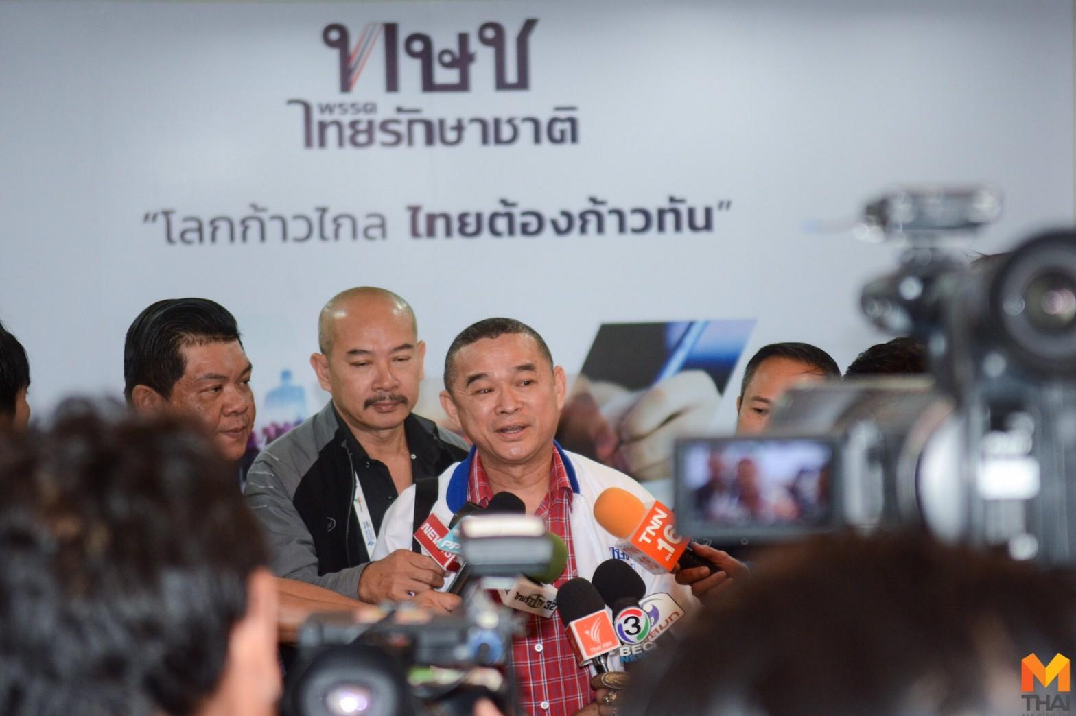ข่าวสดวันนี้ นายเรืองไกร ลีกิจวัฒนะ พรรคไทยรักษาชาติ ยุบพรรค