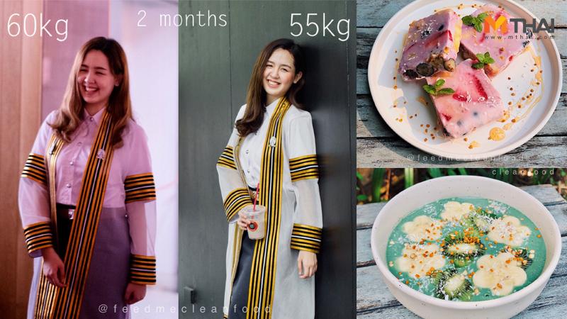 ขนมคลีน ลดความอ้วน ลดน้ำหนัก ลดน้ำหนัก 2 เดือน ลดน้ำหนัก 5 กก. ลดน้ำหนัก 5 กิโล อาหารคลีนลดความอ้วน