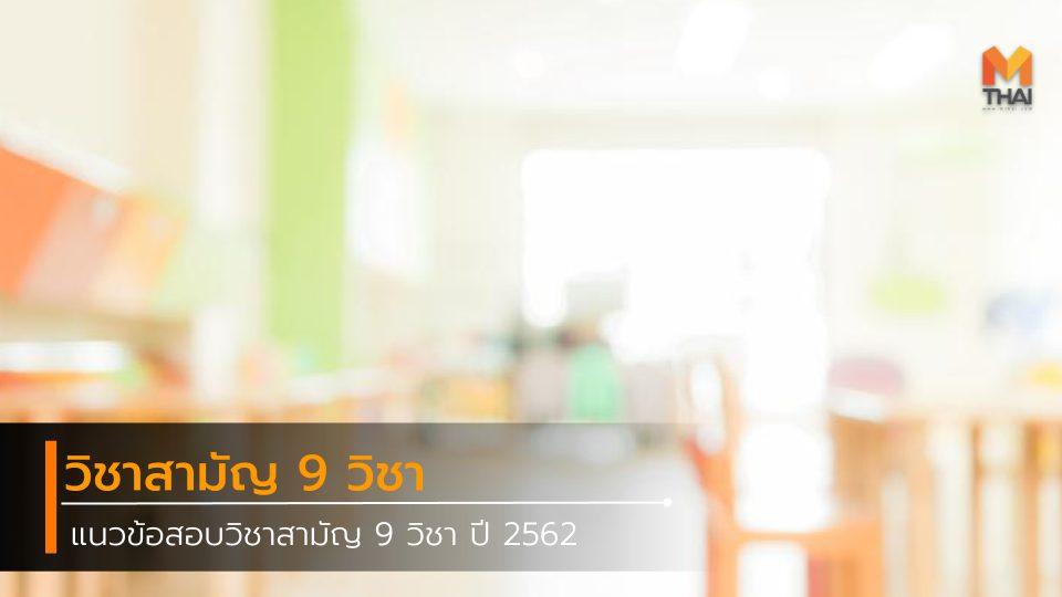 dek62 ข้อสอบ วิชาสามัญ 9 วิชา จำนวนข้อสอบวิชาสามัญ 9 วิชา วิชาสามัญ 9 วิชา สอบ วิชาสามัญ 9 วิชา แนวข้อสอบ