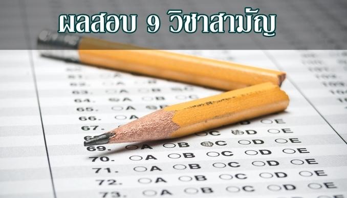 9 วิชาสามัญ dek62 ประกาศผลสอบ ผลสอบ 9 วิชาสามัญ วิชาสามัญ 9 วิชา เช็คผลสอบ