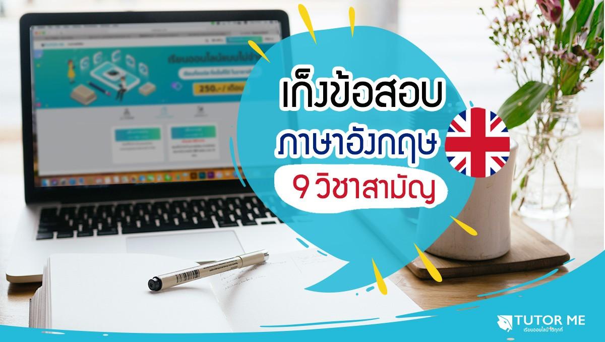 9 วิชาสามัญ dek 62 TCAS 62 TUTOR ME ข้อสอบภาษาอังกฤษ เก็งข้อสอบ