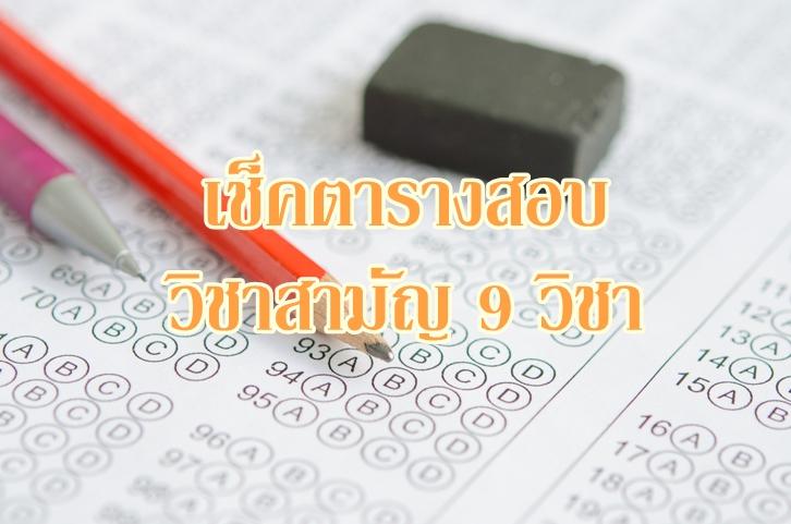 9 วิชาสามัญ dek 62 ตารางสอบ ตารางสอบ วิชาสามัญ 9 วิชา ประกาศผลสอบ วิชาสามัญ 9 วิชา วิชาสามัญ 9 วิชา สอบ วิชาสามัญ 9 วิชา