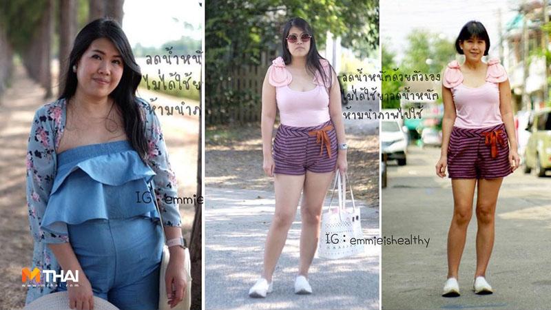 ลดความอ้วน ลดน้ำหนัก ลดน้ำหนัก 10 กิโล ลดน้ำหนัก 13 กิโล ออกกำลังกาย ออกกำลังกายลดน้ำหนัก