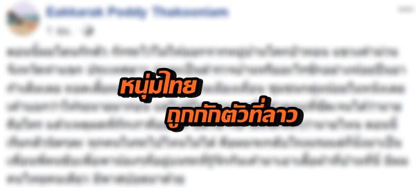 ข่าวสดวันนี้ ถูกกักที่ลาว หนุ่มไทย