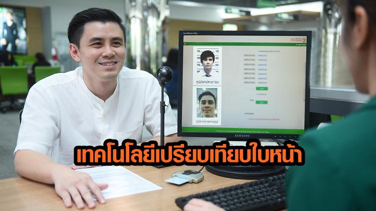 ธนาคารกสิกรไทย เทคโนโลยีเปรียบเทียบใบหน้า