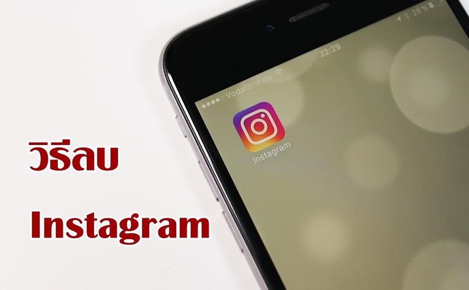 Instagram ลบ Instagram เทคนิค