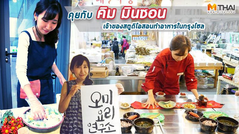 108 อาชีพทำเงิน คลาสสอนทำอาหาร อาหารเกาหลี เชฟเกาหลี