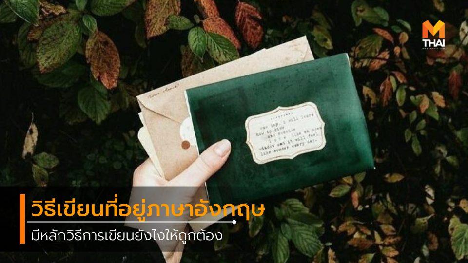 จดหมาย ภาษาอังกฤษ ที่อยู่ภาษาอังกฤษ ภาษาอังกฤษ วิธีเขียนจดหมาย วิธีเขียนที่อยู่ภาษาอังกฤษ เรื่องน่ารู้