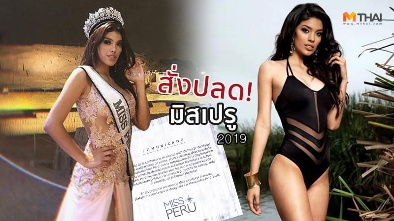 Miss Peru Miss-Universe นางงามโดนปลด ประกวดนางงาม มิสยูนิเวิร์ส มิสยูนิเวิร์สเปรู มิสเปรู