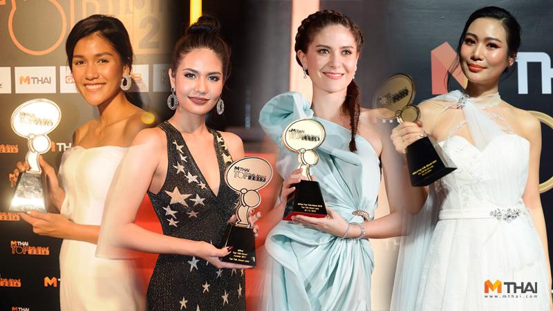 Miss Universe Thailand mthai top talk น้ำตาล ชลิตา นิ้ง โศภิดา ผู้หญิงส่งต่อแรงบันดาลใจ มารีญา พูลเลิศลาภ มิสยูนิเวิร์สไทยแลนด์ แนท อนิพรณ์